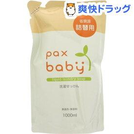 パックスベビー 洗濯せっけん 詰替用(1000ml)【パックスベビー】