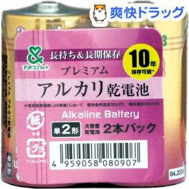 アンドコンフォート プレミアムアルカリ乾電池 単二形(2本入)