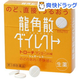 【第3類医薬品】龍角散 ダイレクト トローチ マンゴー(20錠)【龍角散】