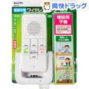 エルパ ワイヤレスインターホン 増設子機 WIP-50(1個)【エルパ(ELPA)】