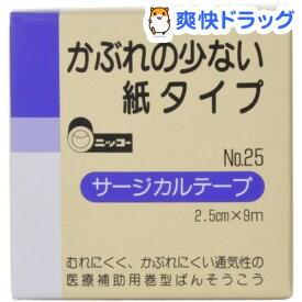 ニッコーサージカルテープ NO.25 2.5cm*9m(1コ入)【ニッコー(日廣)】