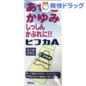 【第2類医薬品】ヒフカA(50ml)【ヒフカA】