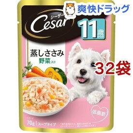 シーザー 11歳からの蒸しささみ野菜入り(70g*32袋セット)【シーザー(ドッグフード)(Cesar)】