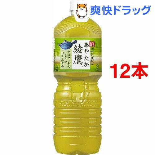 綾鷹 ペコらくボトル(2L*12本セット)【綾鷹】[お茶 コカ・コーラ コカコーラ ペットボトル]【送料無料】