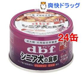デビフ シニア犬の食事 ささみ&さつまいも(85g*24コセット)【デビフ(d.b.f)】
