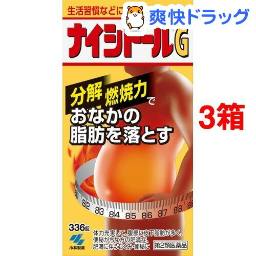 【第2類医薬品】ナイシトールG(336錠*3コセット)【ナイシトール】【送料無料】