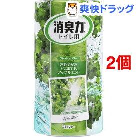 トイレの消臭力 消臭芳香剤 トイレ用 アップルミントの香り(400mL*2コセット)【消臭力】