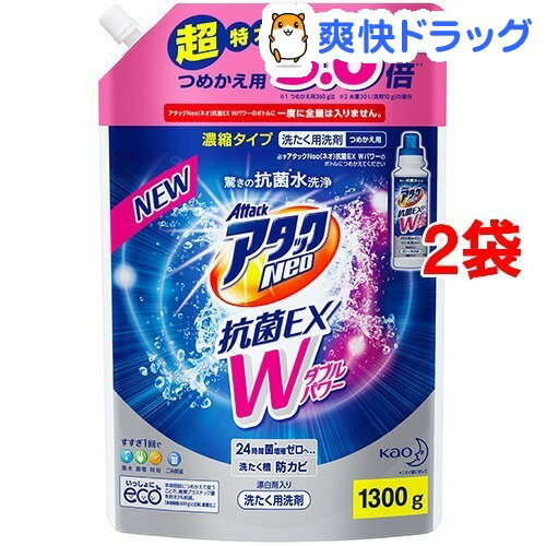 アタックNeo 抗菌EX Wパワー つめかえ(1300g*2コセット)【アタックNeo 抗菌EX Wパワー】