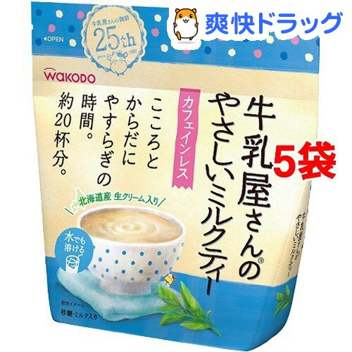 牛乳屋さんのやさしいミルクティー(240g*5コセット)【牛乳屋さんシリーズ】
