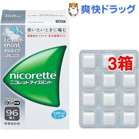 【第(2)類医薬品】ニコレット アイスミント(セルフメディケーション税制対象)(96コ入*3コセット)【ニコレット】