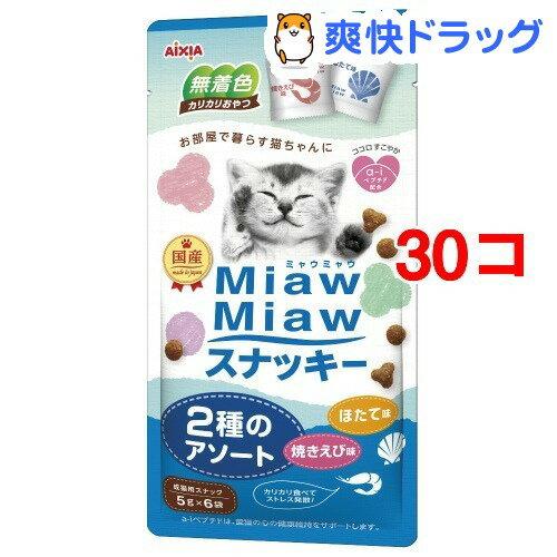MiawMiawスナッキー 2種のアソート 焼きえび味・ほたて味(5g*6袋入*30コセット)【d_aix】【ミャウミャウ(Miaw Miaw)】