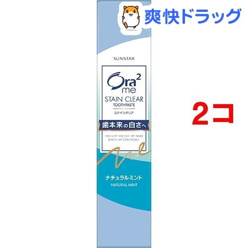 オーラツーミー ステインクリアペースト ナチュラルミント(40g*2コセット)【Ora2(オーラツー)】