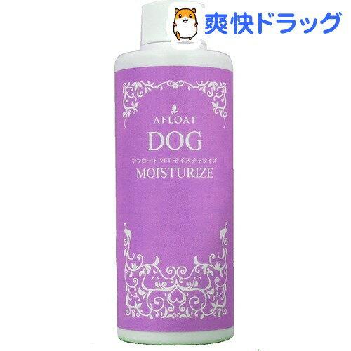 アフロート VET モイスチャライズ(200g)【アフロート ドッグ(AFLOAT DOG)】【送料無料】