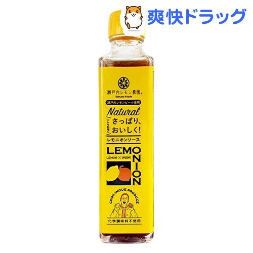瀬戸内レモン農園 レモニオンソース(215g)