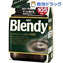 ブレンディ 袋(210g)【ブレンディ(Blendy)】