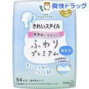 ロリエ きれいスタイルエアリー 無香料(54コ入)【ロリエ】