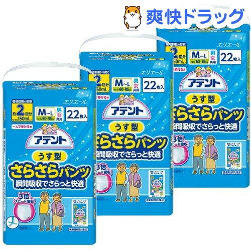 アテント うす型さらさらパンツ M〜Lサイズ 男女共用(22枚入*3コ入)【170804_soukai】【アテント】【送料無料】