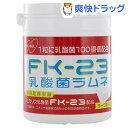 ノーベル FK-23乳酸菌ラムネボトル ヨーグルト味(120g)