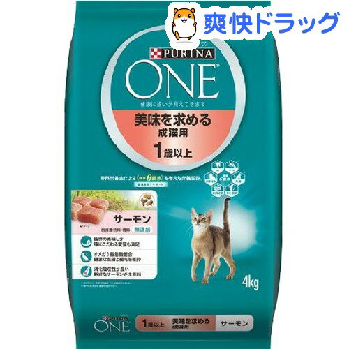 ピュリナワン キャット 美味しさを求める成猫用 1歳以上 サーモン(4kg)【d_one】【ピュリナワン(PURINA ONE)】【送料無料】
