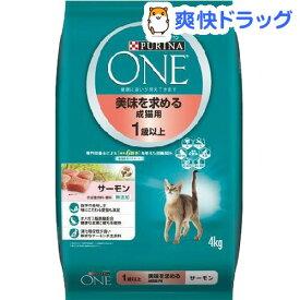 ピュリナワン キャット 美味しさを求める成猫用 1歳以上 サーモン(4kg)【dalc_purinaone】【6if】【ピュリナワン(PURINA ONE)】