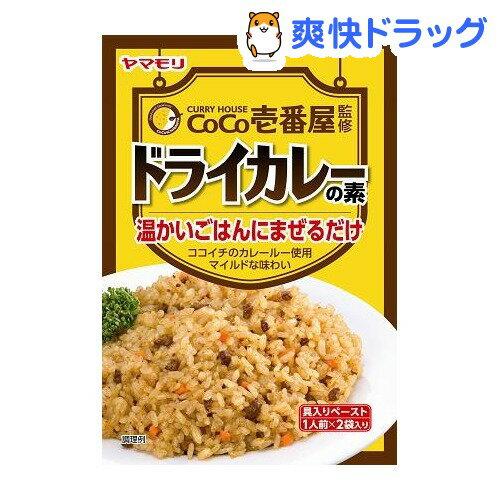 ヤマモリ CoCo壱番屋監修 ドライカレーの素(50g*2袋入)