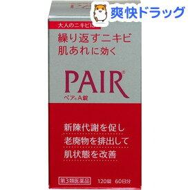 【第3類医薬品】ペアA錠(120錠入)【i7t】【ペア】