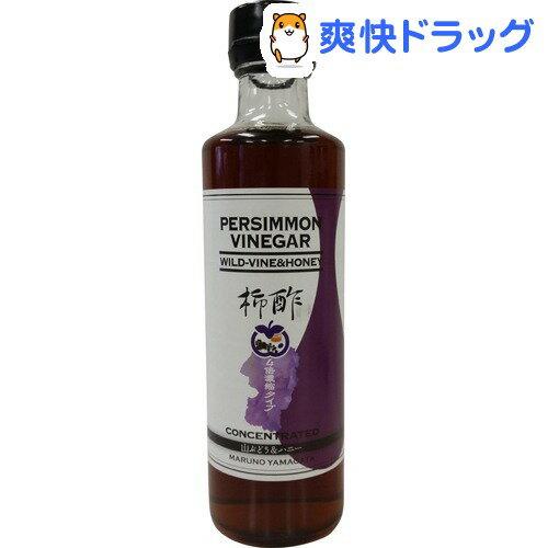 飲む柿酢 濃縮タイプ 山ぶどう&ハニー味(270mL)