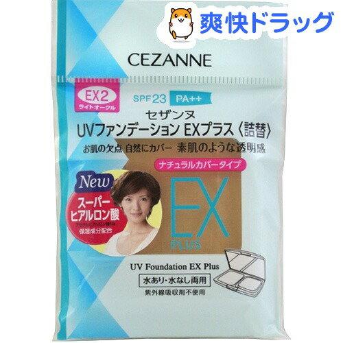 セザンヌ UVファンデーション EXプラス 詰替 EX2 ライトオークル(11g)【セザンヌ(CEZANNE)】