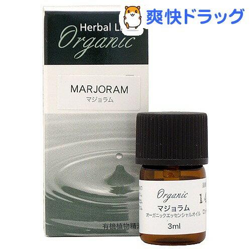生活の木 オーガニックエッセンシャルオイル マジョラム(3mL)【生活の木 エッセンシャルオイル】