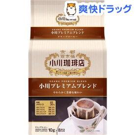 小川珈琲店 プレミアムブレンド ドリップコーヒー(10g*8杯分)【小川珈琲店】