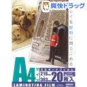 100ミクロン ラミフィルム A4 LAM-FA4203(20枚入)