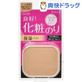 エルシア プラチナム 化粧のり良好 モイストファンデーション レフィル 410 オークル(9.3g)【エルシア】