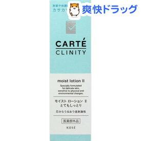 カルテ クリニティ モイスト ローション II とてもしっとり(140mL)【カルテ クリニティ】