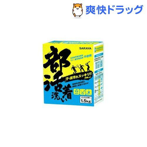 サラヤ 部活着洗い せっけんの香り(1.5kg)