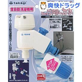 タカギ 全自動洗濯機用分岐蛇口 B489(1コ入)【タカギ】