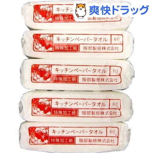 キッチンペーパータオル(60組(120枚)*5パック入)