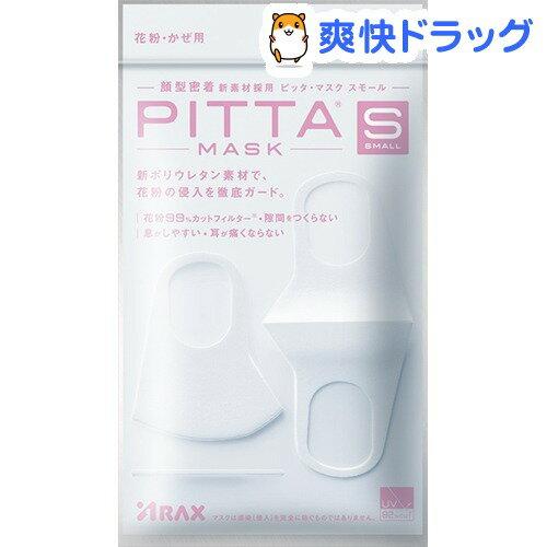 ピッタ・マスク スモール(3枚入)【ピッタ・マスク(PITTA MASK)】