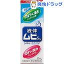 【第(2)類医薬品】液体ムヒS2(50mL)【ムヒ】[ムヒs2] ランキングお取り寄せ