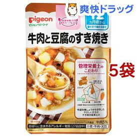 ピジョンベビーフード 食育レシピ 牛肉と豆腐のすき焼き(80g*5コセット)【食育レシピ】