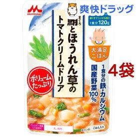 大満足ごはん 鮪とほうれん草のトマトクリームドリア G3(120g*4コセット)【大満足ごはん】
