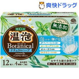温泡 入浴剤 ボタニカル ナチュラルハーブ(12錠入)【温泡】