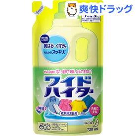 ワイドハイター 漂白剤 詰め替え(720ml)【ワイドハイター】