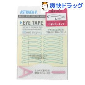アストレア ヴィルゴ アイテープ レギュラータイプ(30組)【アストレアヴィルゴ】