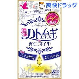 ミナミヘルシーフーズ 濃縮ハトムギエキス&杏仁オイル(60球入)【ミナミヘルシーフーズ】