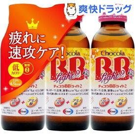 チョコラBBライト2(100ml*3本入)【チョコラBB】