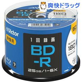 ビクター 録画用BD-R 1回録画用 6倍速 VBR130RP50SJ2(50枚入)【ビクター】