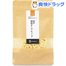 酵素のおやつ 減塩チーズキューブ S(30g)