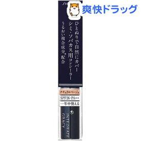 資生堂 インテグレート グレイシィ コンシーラ シミ・ソバカス用 ナチュラルベージュ(3g)【インテグレート グレイシィ】