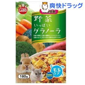 ミニマルランド 野菜いっぱい グラノーラ(180g)【ミニマルランド】