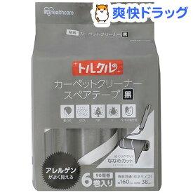 トルクル カーペットクリーナー スペアテープ ななめカット 黒 CCNS-6RN(6巻入)【アイリスオーヤマ】